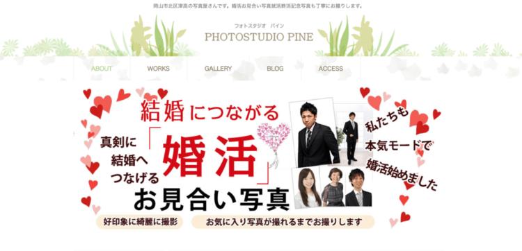岡山県でおすすめの婚活写真が綺麗に撮れる写真スタジオ10選8
