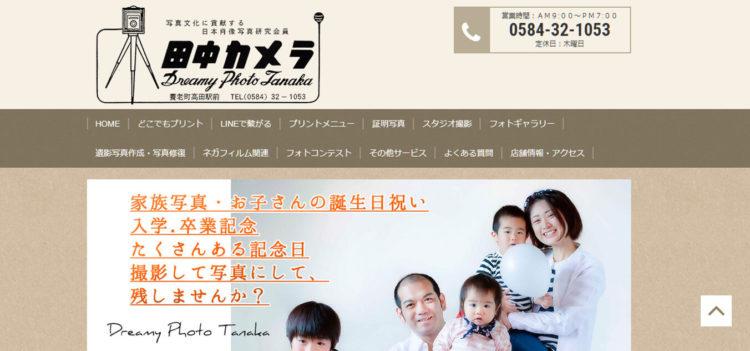 岐阜で撮れるビジネスプロフィール写真におすすめの写真スタジオ10選8