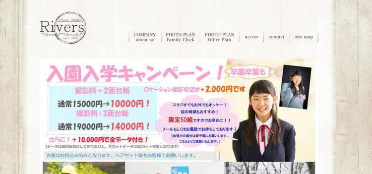 滋賀で撮れるビジネスプロフィール写真におすすめの写真スタジオ10選8
