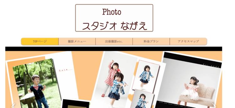 山口県でおすすめの婚活写真が綺麗に撮れる写真スタジオ10選8