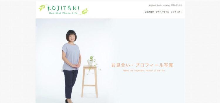 奈良で撮れるビジネスプロフィール写真におすすめの写真スタジオ9選8