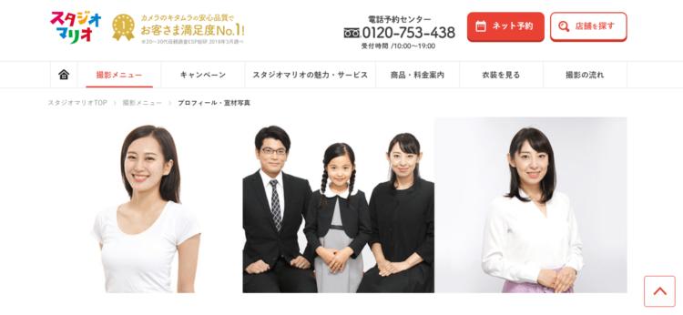 愛媛県でおすすめの婚活写真が綺麗に撮れる写真スタジオ10選8