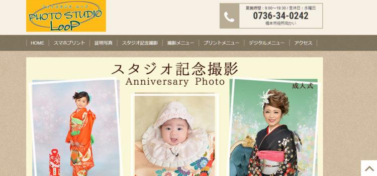 和歌山で撮れるビジネスプロフィール写真におすすめの写真スタジオ9選8