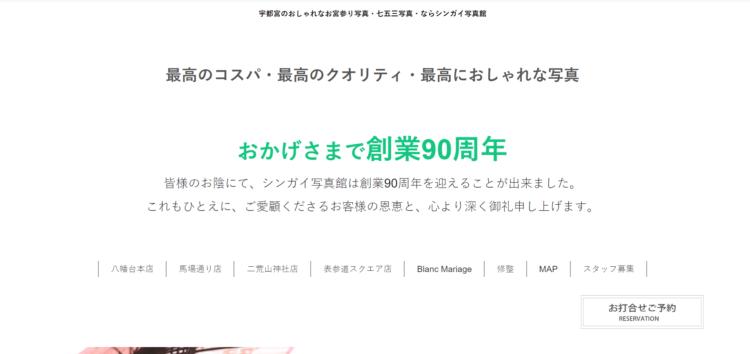 栃木県でおすすめの就活写真が撮影できる写真スタジオ10選8