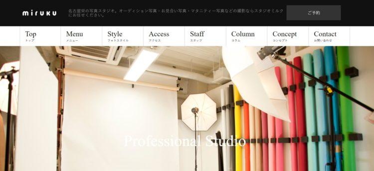 名古屋でおすすめの婚活写真が綺麗に撮れる写真スタジオ12選8