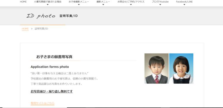 茨城県でおすすめの就活写真が撮影できる写真スタジオ10選8