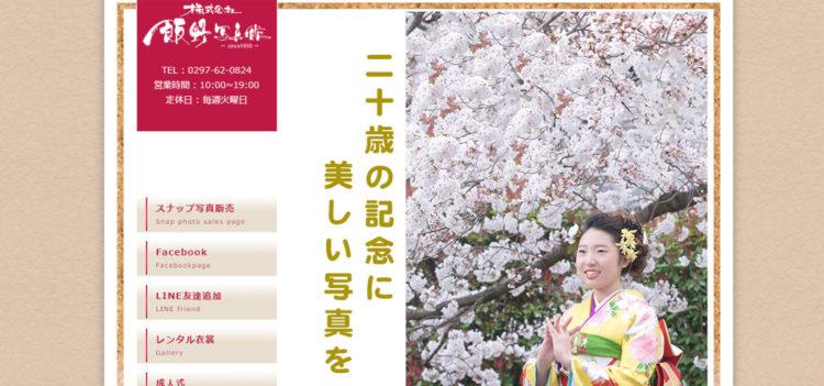 茨城で撮れるビジネスプロフィール写真におすすめの写真スタジオ10選8