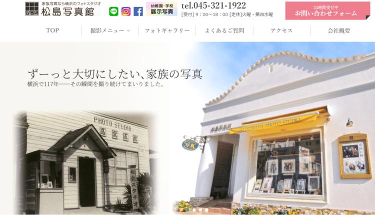 横浜・新横浜で撮れるビジネスプロフィール写真におすすめの写真スタジオ10選8