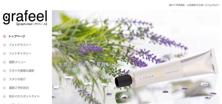 福井で撮れるビジネスプロフィール写真におすすめの写真スタジオ10選8