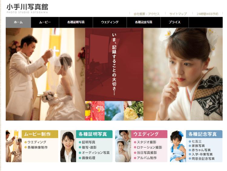 熊本で撮れるビジネスプロフィール写真におすすめの写真スタジオ10選8