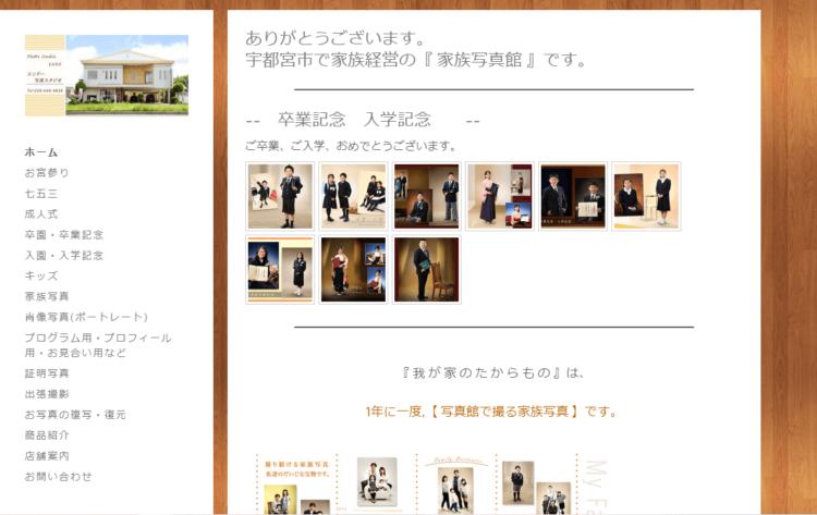 栃木で撮れるビジネスプロフィール写真におすすめの写真スタジオ10選8