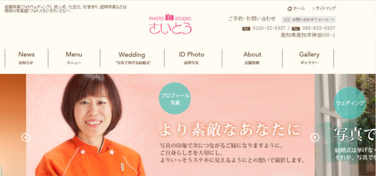 高知で撮れるビジネスプロフィール写真におすすめの写真スタジオ10選8