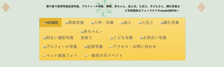 香川県でおすすめの婚活写真が綺麗に撮れる写真スタジオ10選8