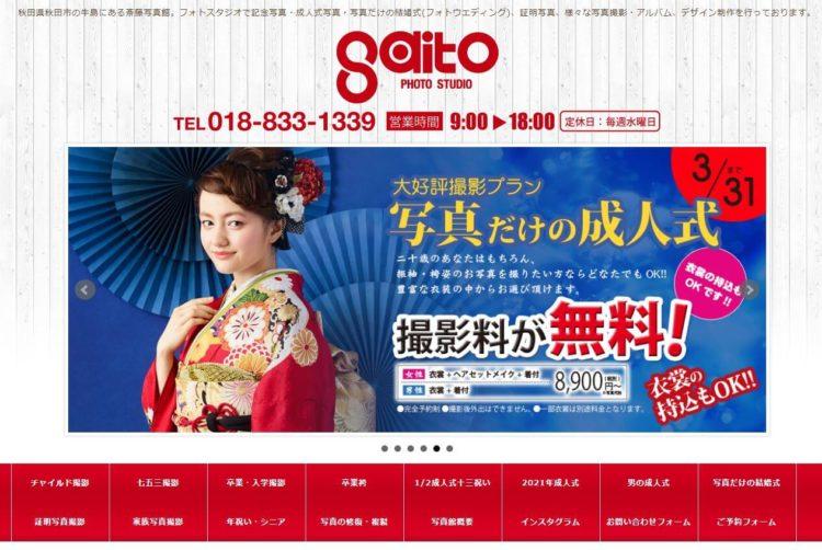 秋田で撮れるビジネスプロフィール写真におすすめの写真スタジオ8選8