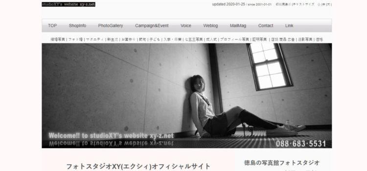 徳島県でおすすめの婚活写真が綺麗に撮れる写真スタジオ10選8