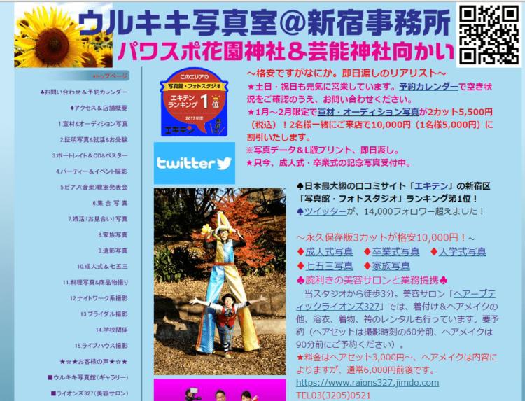 新宿にある宣材写真の撮影におすすめな写真スタジオ11選8