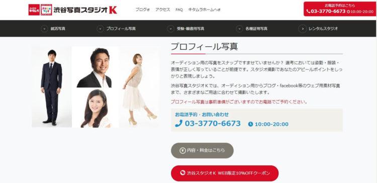 渋谷にある宣材写真の撮影におすすめな写真スタジオ9選8