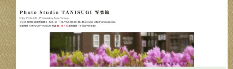 北海道でおすすめの婚活写真が綺麗に撮れる写真スタジオ10選8