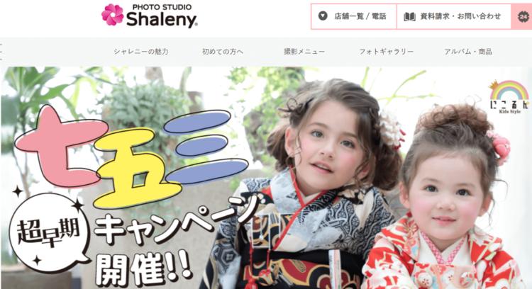 長野県でおすすめの就活写真が撮影できる写真スタジオ12選8