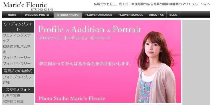 静岡県にある宣材写真の撮影におすすめな写真スタジオ10選9