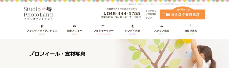 埼玉県にある宣材写真の撮影におすすめな写真スタジオ10選9