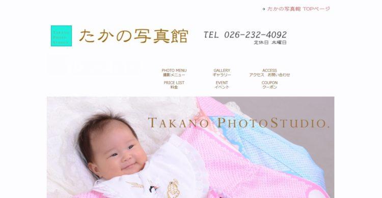長野県でおすすめの婚活写真が綺麗に撮れる写真スタジオ10選9
