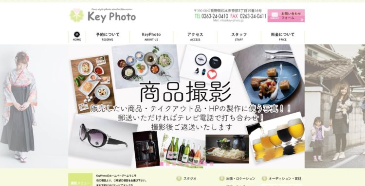 長野県にある宣材写真の撮影におすすめな写真スタジオ10選9