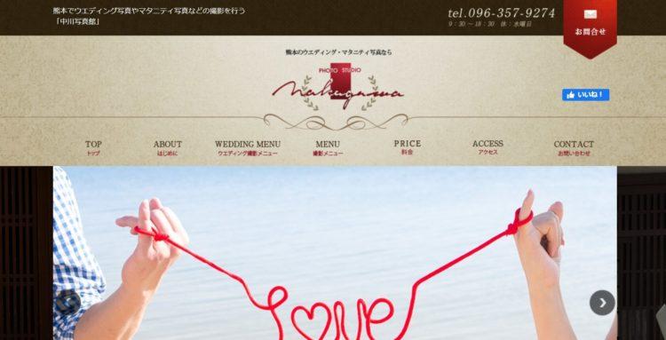 熊本県でおすすめの婚活写真が綺麗に撮れる写真スタジオ10選9