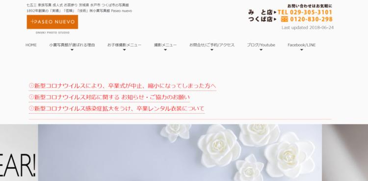 茨城県でおすすめの婚活写真が綺麗に撮れる写真スタジオ10選9