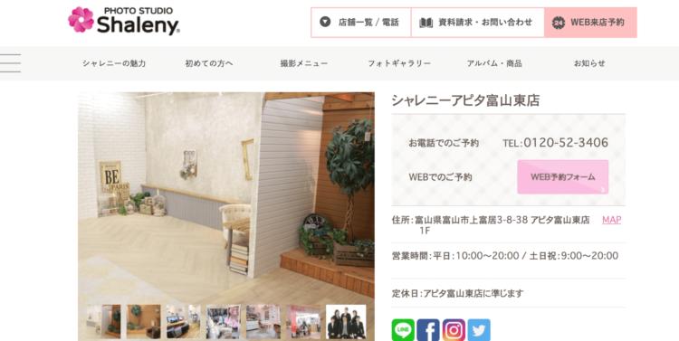 富山県でおすすめの婚活写真が綺麗に撮れる写真スタジオ10選9