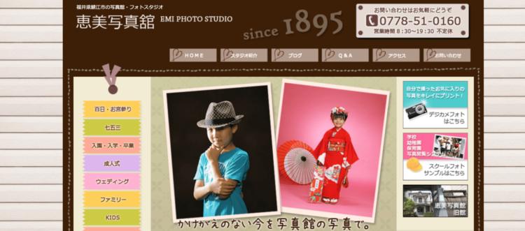 福井県でおすすめの婚活写真が綺麗に撮れる写真スタジオ10選9