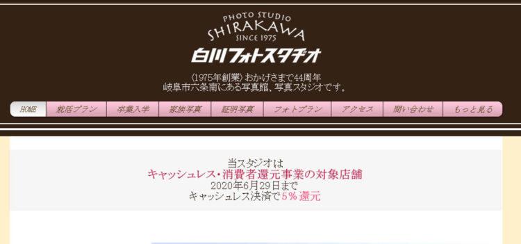 岐阜で撮れるビジネスプロフィール写真におすすめの写真スタジオ10選9
