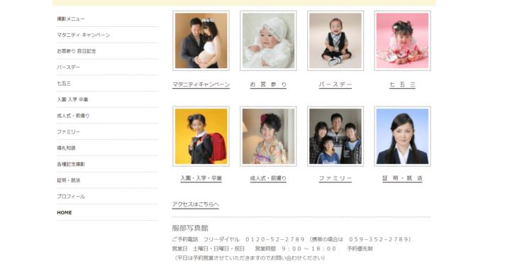 三重県でおすすめの婚活写真が綺麗に撮れる写真スタジオ10選9