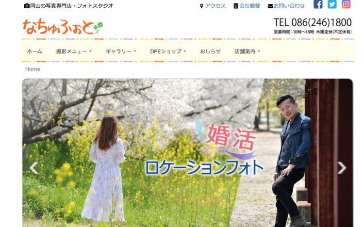 岡山県でおすすめの婚活写真が綺麗に撮れる写真スタジオ10選9