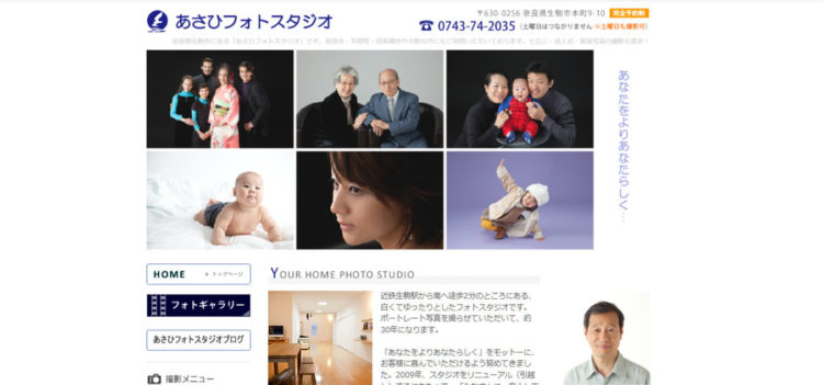 奈良で撮れるビジネスプロフィール写真におすすめの写真スタジオ9選9