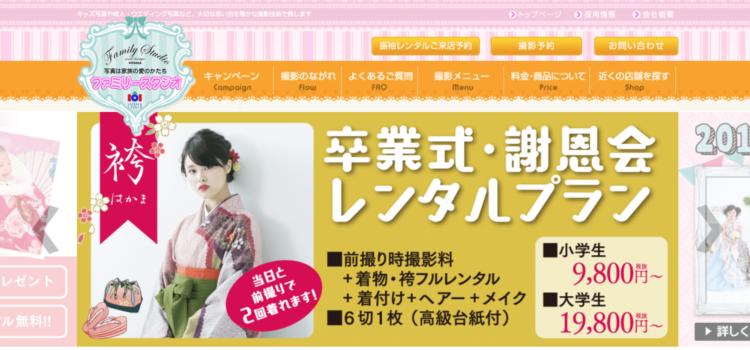 山口県でおすすめの婚活写真が綺麗に撮れる写真スタジオ10選9