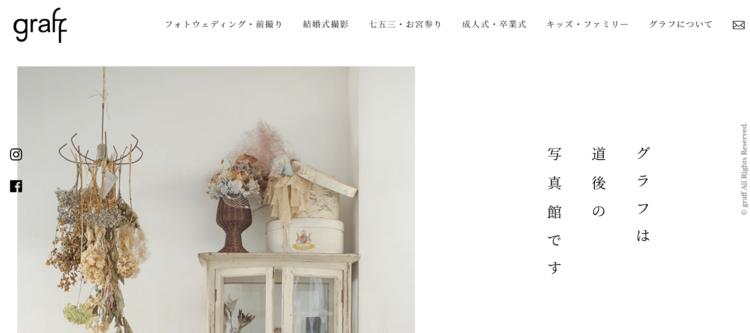 愛媛県でおすすめの婚活写真が綺麗に撮れる写真スタジオ10選9