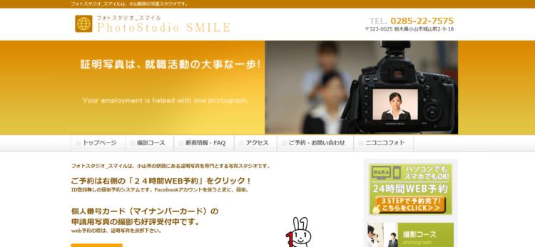 栃木県でおすすめの就活写真が撮影できる写真スタジオ10選9