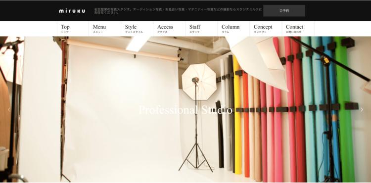 名古屋にある宣材写真の撮影におすすめな写真スタジオ10選9
