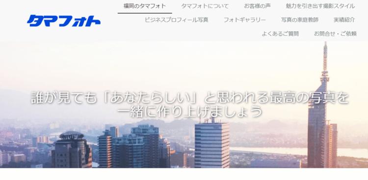 福岡で撮れるビジネスプロフィール写真におすすめの写真スタジオ10選9