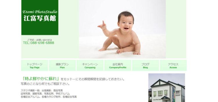 徳島で撮れるビジネスプロフィール写真におすすめの写真スタジオ10選9