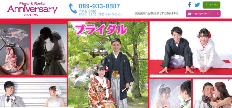 愛媛で撮れるビジネスプロフィール写真におすすめの写真スタジオ10選9