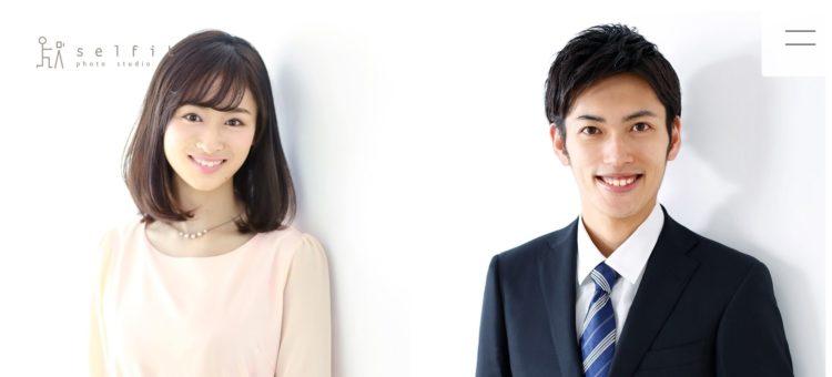 名古屋でおすすめの婚活写真が綺麗に撮れる写真スタジオ12選9