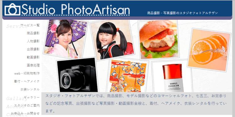 新宿にある宣材写真の撮影におすすめな写真スタジオ11選9