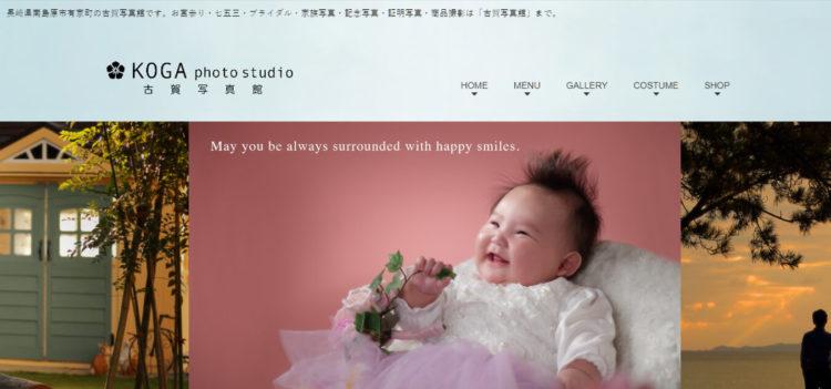 長崎で撮れるビジネスプロフィール写真におすすめの写真スタジオ10選9