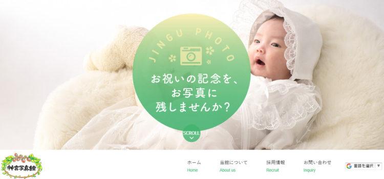 宮崎で撮れるビジネスプロフィール写真におすすめの写真スタジオ10選9