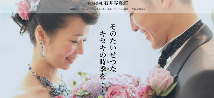 香川県でおすすめの婚活写真が綺麗に撮れる写真スタジオ10選9