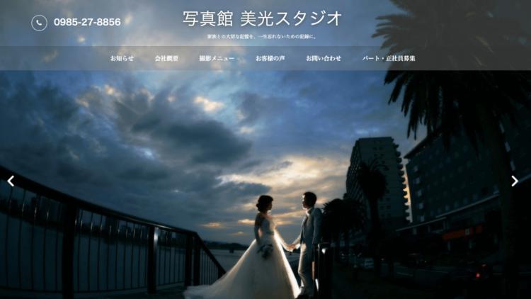 宮崎県でおすすめの婚活写真が綺麗に撮れる写真スタジオ10選9