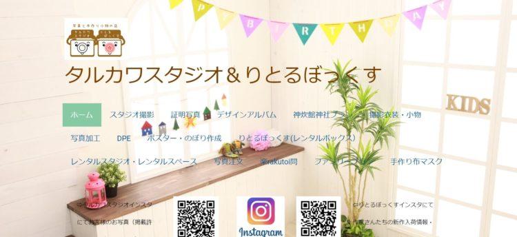 福島県でおすすめの就活写真が撮影できる写真スタジオ10選9