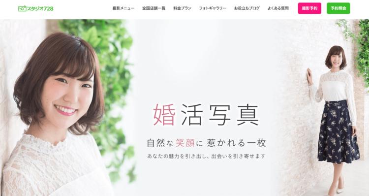 鹿児島県でおすすめの婚活写真が綺麗に撮れる写真スタジオ10選9
